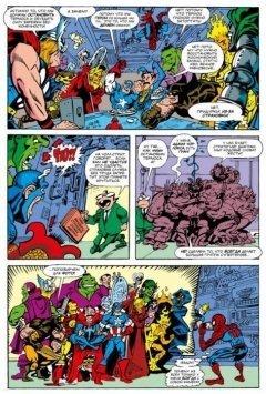 Комикс Что за... Перчатка бесконечности?! источник Marvel
