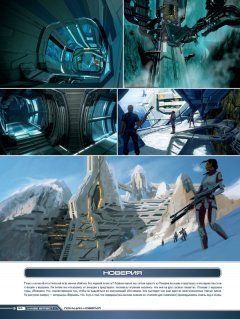 Артбук Вселенная Mass Effect автор Майкл Ричардсон, Стивен Рейчерт