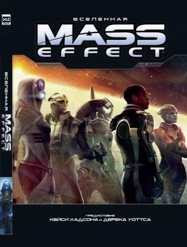 Вселенная Mass Effect артбук