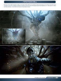Артбук Вселенная Mass Effect изображение 3