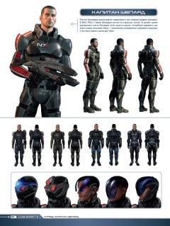 Артбук Вселенная Mass Effect изображение 1