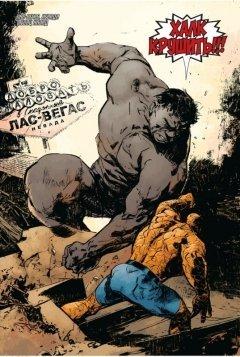 Комикс Путь к Гражданской войне источник Marvel