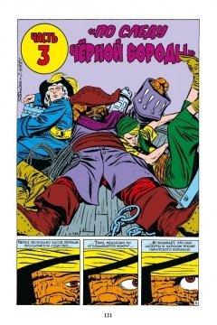 Комикс Классика Marvel. Фантастическая Четвёрка жанр Боевик, Приключения, Супергерои и Фантастика