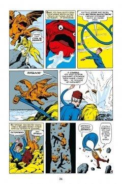 Комикс Классика Marvel. Фантастическая Четвёрка источник Fantastic Four