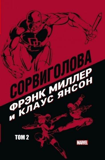 Сорвиголова Фрэнка Миллера и Клауса Янсона. Том 2 комикс
