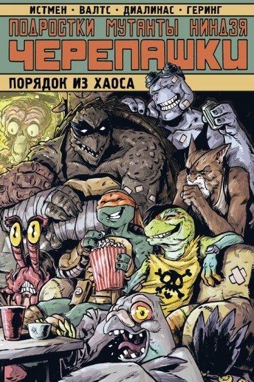 Подростки Мутанты Ниндзя Черепашки. Порядок из хаоса комикс