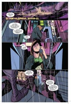 Комикс Гвен-Паук. Том 4. Хищники источник Spider Gwen