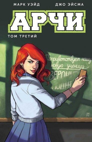 Арчи. Том 3. комикс