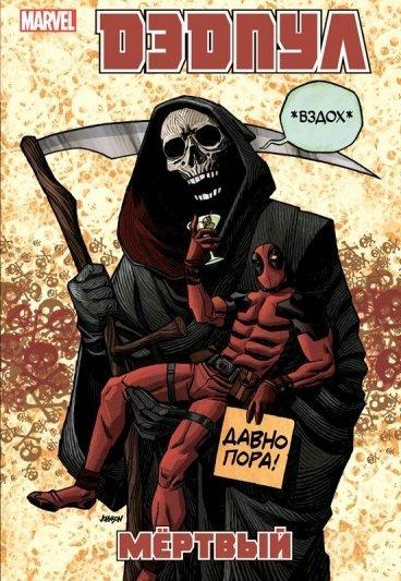 Дэдпул. Том 11. Мёртвый комикс