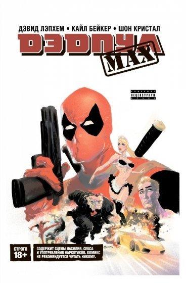 Дэдпул MAX. Полное издание комикс