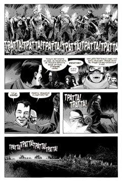 Комикс Ходячие Мертвецы.Том тридцатый:Новый мировой порядок. издатель Комильфо