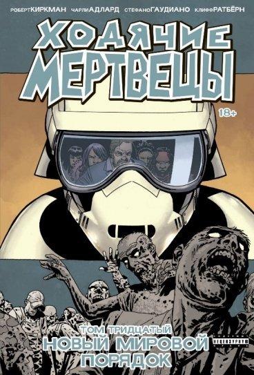Ходячие Мертвецы.Том тридцатый:Новый мировой порядок. комикс
