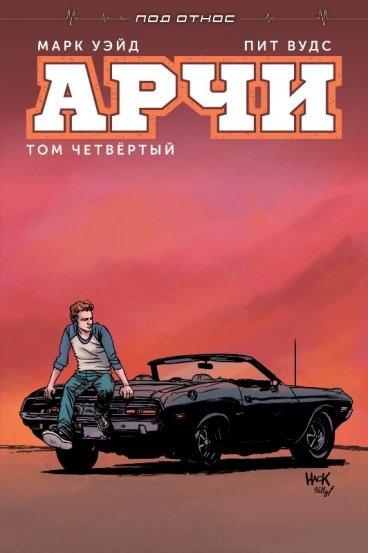 Арчи. Том 4. комикс
