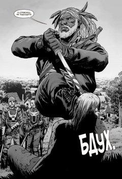 Комикс Ходячие мертвецы. Полное собрание. Том третий источник Walking Dead