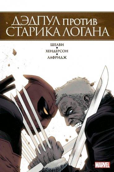 Дэдпул против Старика Логана комикс