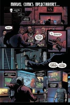 Комикс Дэдпул против Карателя источник Deadpool