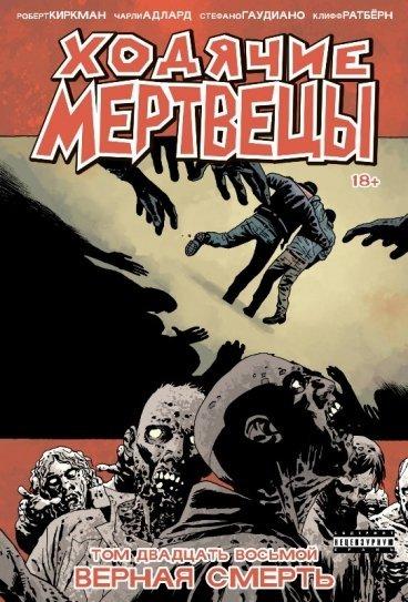 Ходячие Мертвецы.Том двадцать восьмой: Верная смерть. комикс