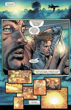 Комикс Удивительный Человек-Паук. Гражданская Война источник Spider Man