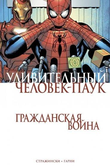 Удивительный Человек-Паук. Гражданская Война комикс