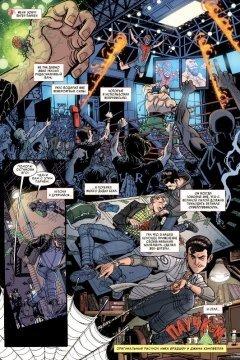 Комикс Паучок. Внеклассное чтение источник Spider Man