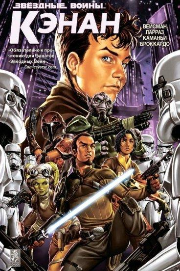 Звездные Войны. Кэнан комикс