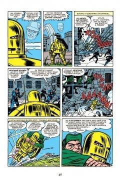 Комикс Классика Marvel. Железный Человек издатель Комильфо