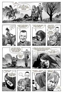 Комикс Ходячие Мертвецы. Том двадцать седьмой: Война шепчущихся. источник Walking Dead