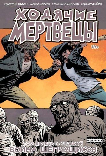 Ходячие Мертвецы. Том двадцать седьмой: Война шепчущихся. комикс