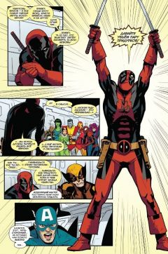 Комикс Дэдпул и его Секретные Секретные Войны источник Deadpool