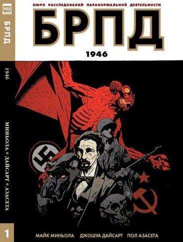 БРПД. 1946. комикс
