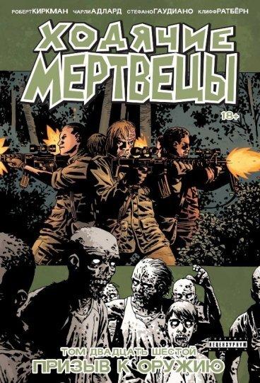 Ходячие Мертвецы. Том двадцать шестой: Призыв к оружию. комикс