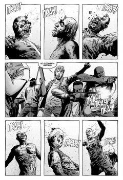 Комикс Ходячие Мертвецы. Том двадцать шестой: Призыв к оружию. источник Walking Dead