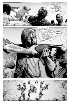 Комикс Ходячие Мертвецы. Том двадцать шестой: Призыв к оружию. издатель Комильфо