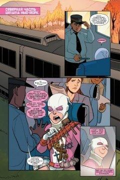 Комикс Невероятная Гвенпул. Том 3. В той же вселенной. источник Невероятная Гвенпул