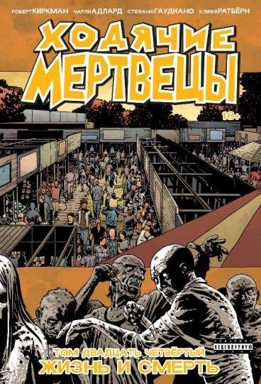 Ходячие Мертвецы. Том двадцать четвёртый: Жизнь и смерть. комикс
