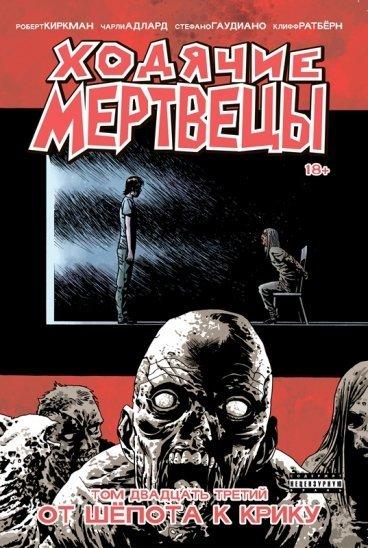 Ходячие Мертвецы. Том двадцать третий: От шёпота к крику. комикс