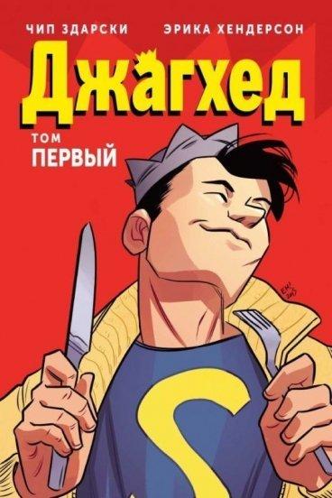 Джагхед. Том 1 комикс