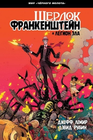 Черный Молот: Шерлок Франкенштейн и Легион Зла комикс