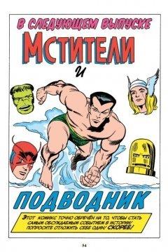 Комикс Классика Marvel. Мстители источник The Avengers