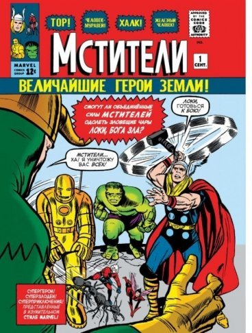 Классика Marvel. Мстители комикс