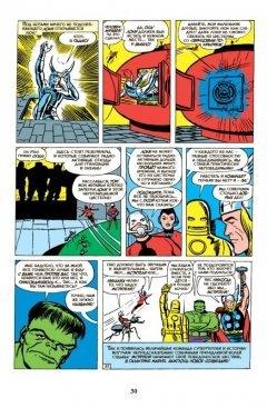 Комикс Классика Marvel. Мстители издатель Комильфо