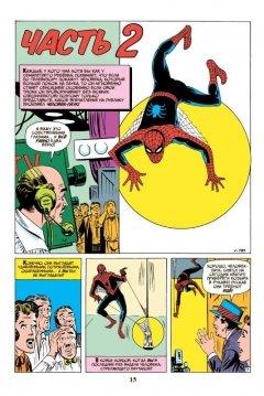 Комикс Классика Marvel. Удивительный Человек-Паук источник Spider Man