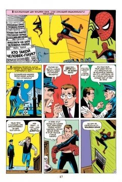 Комикс Классика Marvel. Удивительный Человек-Паук жанр Боевик, Боевые искусства, Приключения, Супергерои и Фантастика