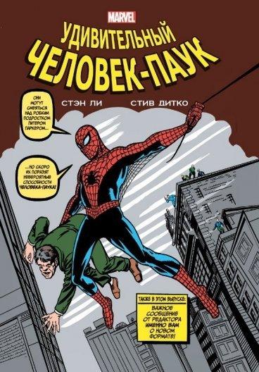 Классика Marvel. Удивительный Человек-Паук комикс