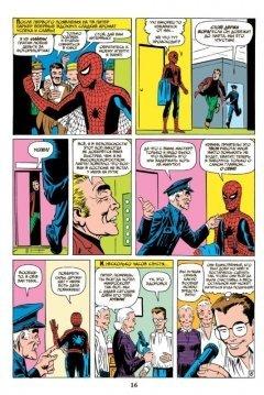 Комикс Классика Marvel. Удивительный Человек-Паук издатель Комильфо