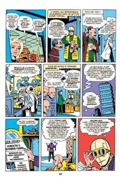 Комикс Классика Marvel. Удивительный Человек-Паук автор Стэн Ли