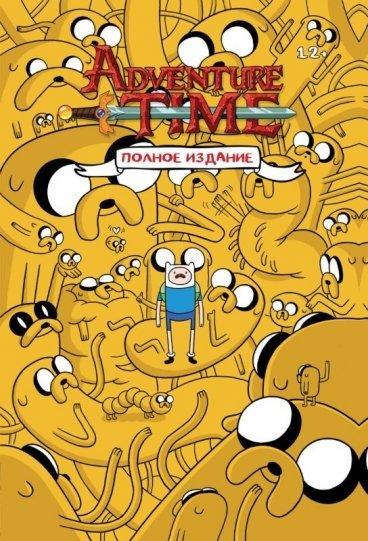 Время Приключений. Полное издание. Том 1 комикс