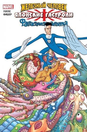 Железный Человек и Фантастическая Четвёрка. Японские гастроли комикс