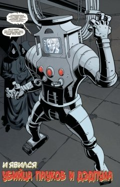 Комикс Дэдпул. Том 7. Ось источник Deadpool