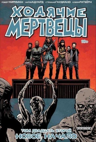 Ходячие Мертвецы. Том двадцать второй: Новое начало. комикс